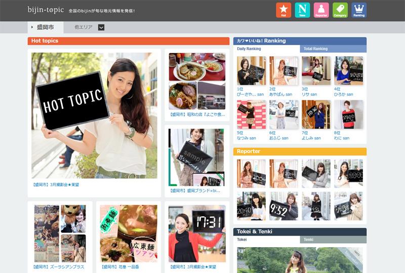 bijintokei-morioka.topic page