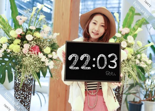 盛岡美人時計モデルAyu