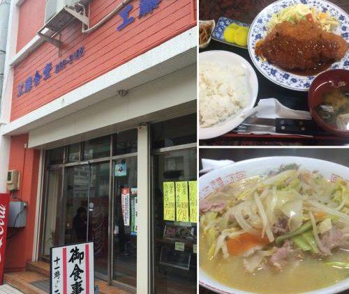 工藤精肉店中央ビル食堂部